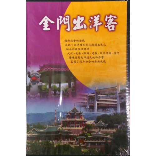 金門出洋客─菲律賓、砂勞越、汶萊影片 (DVD)