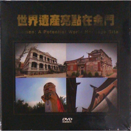 世界遺產亮點在金門(DVD)