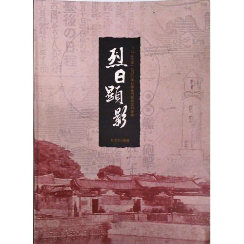 《烈日顯影:1937-1945年日據金門檔案史料彙編》