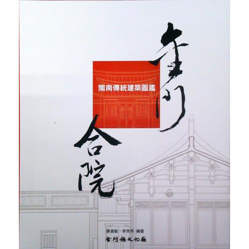 金門閩南傳統建築圖鑑: 合院