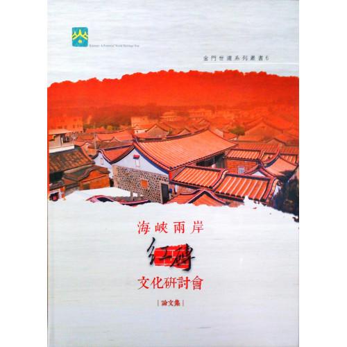 海峽兩岸紅磚文化研討會論文集