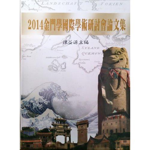 2014金門學國際學術研討會論文集(精)