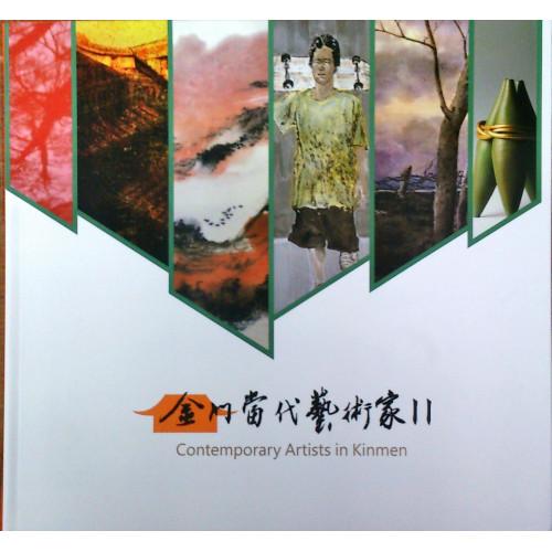 金門當代藝術家Ⅱ-書籍