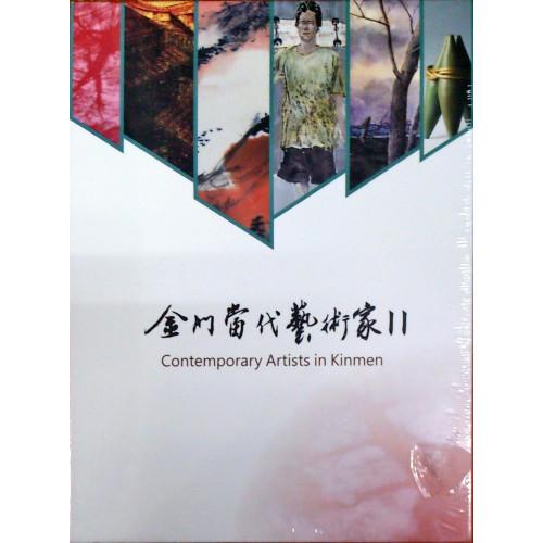 金門當代藝術家Ⅱ-影片 (4片DVD光碟)