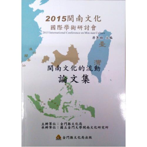 2015閩南文化國際學術研討會-「閩南文化的流動」論文集