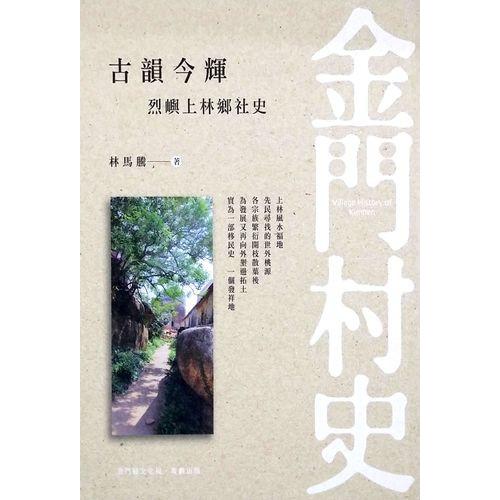 金門村史(1-6冊)