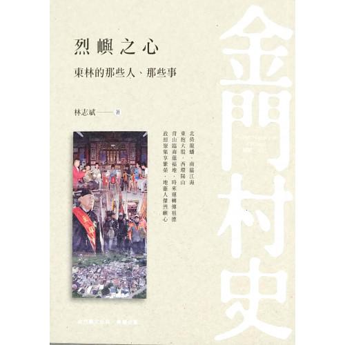 金門村史:列嶼之心 東林的那些人、那些事