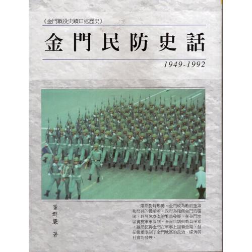 金門民防史話1949-1992