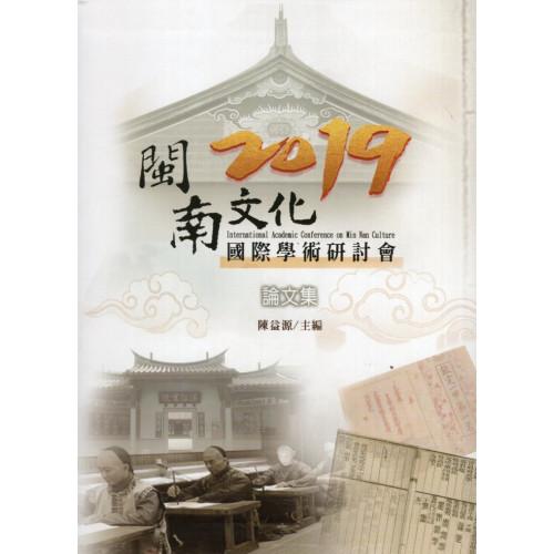 2019閩南文化國際學術研討會論文集