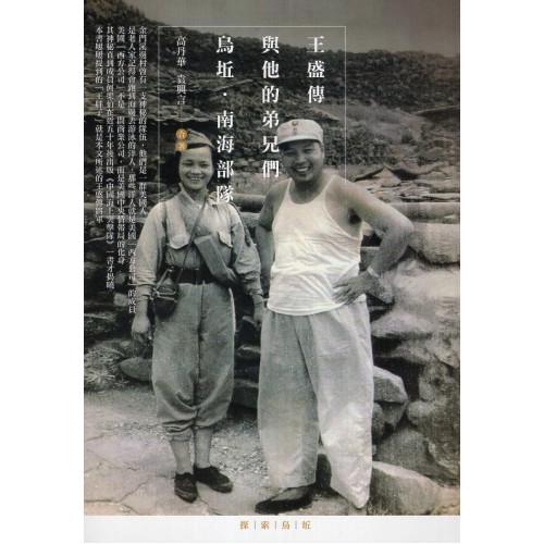 王盛傳與他的弟兄們 烏坵.南海部隊