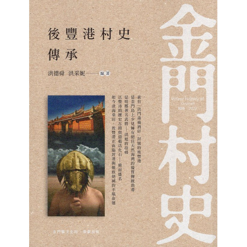 金門村史:後豐港村史-傳承