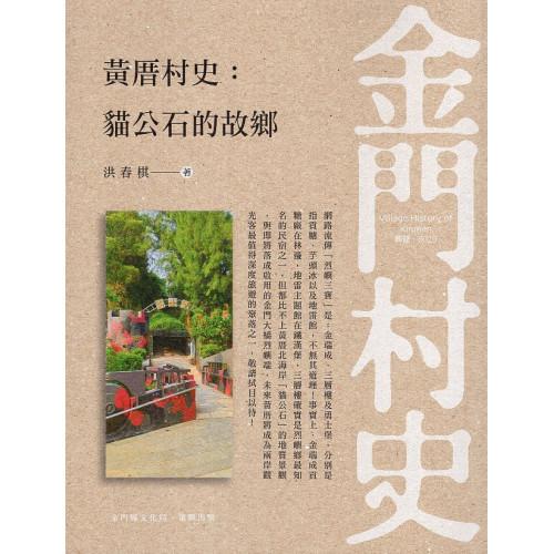 金門村史:黃厝村史: 貓公石的故鄉