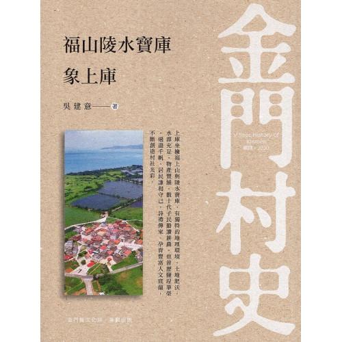 金門村史:福山陵水寶庫象上庫