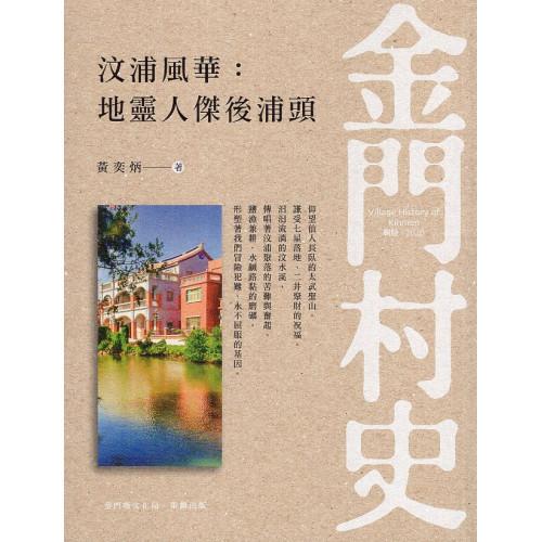 金門村史:汶浦風華: 地靈人傑後浦頭