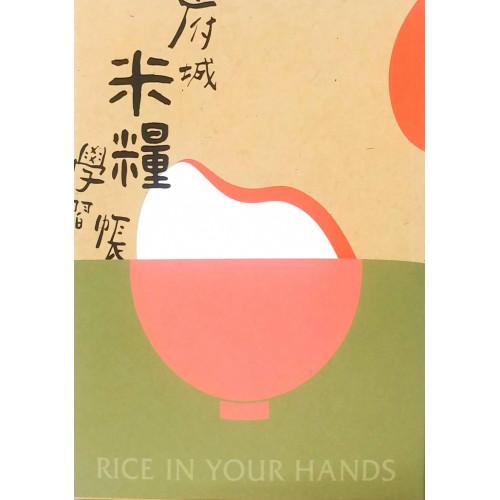 府城米糧學習帳