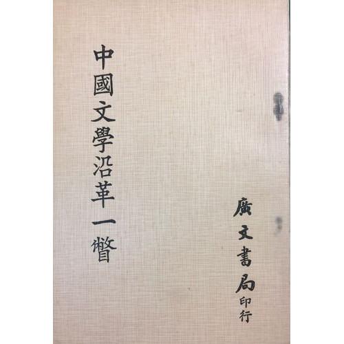 中國文學沿革一瞥