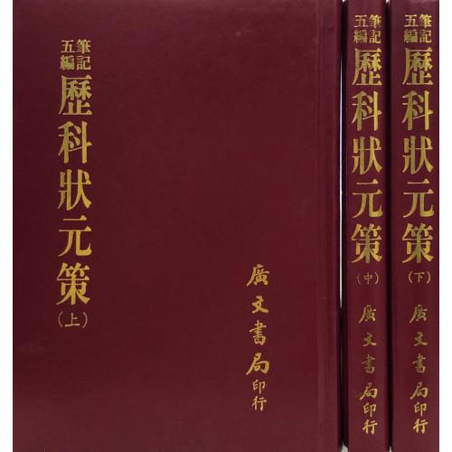 歷科狀元策(共3冊)