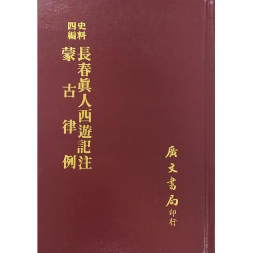 長春真人西遊記注蒙古律例