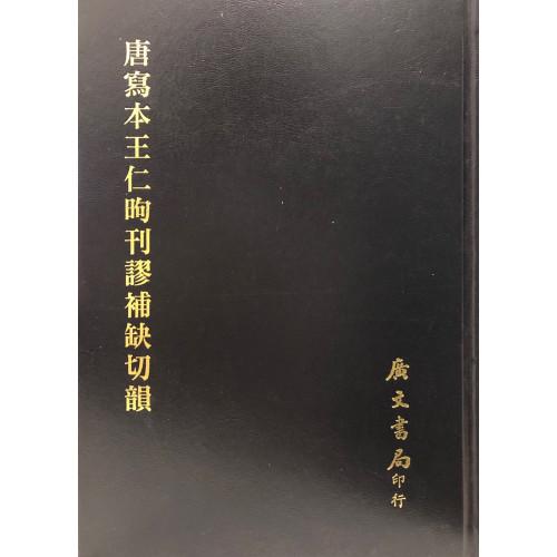 唐寫本王仁昫刊謬補缺切韻