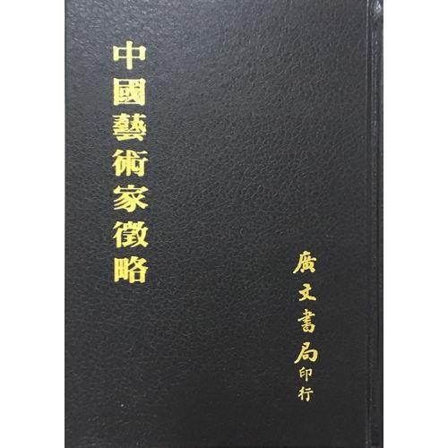 中國藝術家徵略