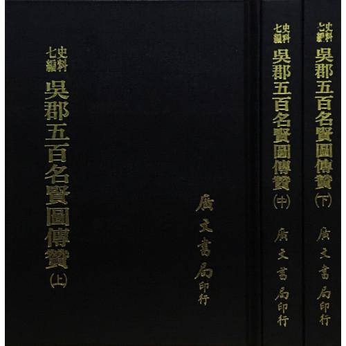 吳郡五百名賢圖傳贊