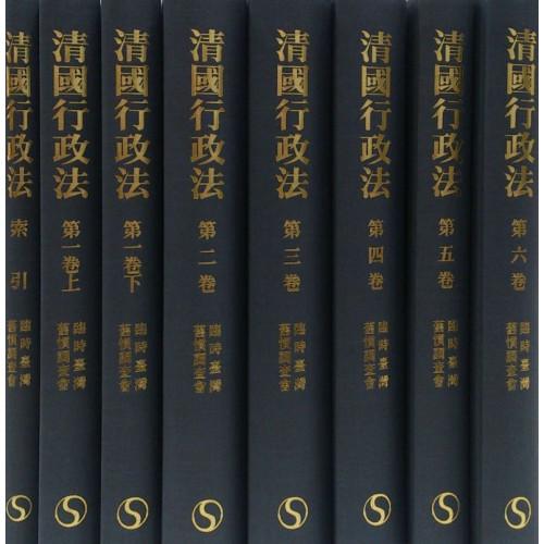 清國行政法 (8冊)日文