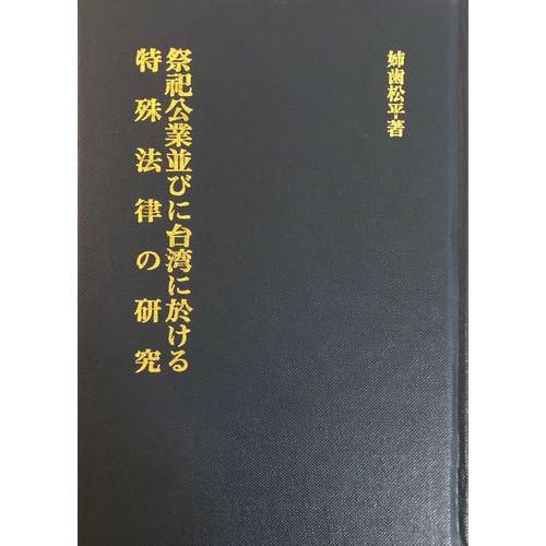 祭祀公業並びに台灣に於ける特殊法律の研究