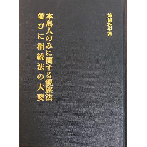 本島人のみに關する親族法並びに相續法の大要