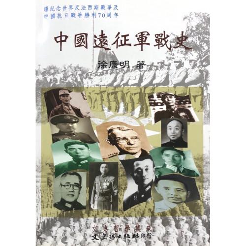 中國遠征軍戰史
