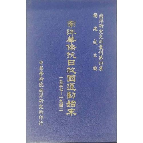 南洋華僑抗日救國運動始末 1937-1942
