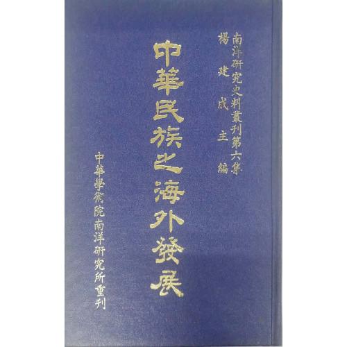中華民族之海外發展