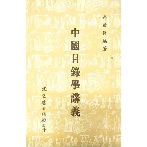 中國目錄學講義