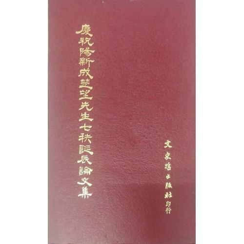 慶祝陽新成楚望先生七秩誕辰論文集(精)