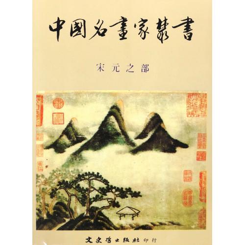 中國名畫家叢書-宋元之部