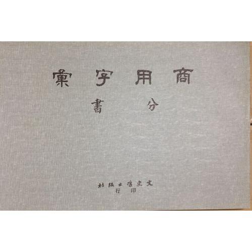 商用字彙 分書(二寸字)   八開本