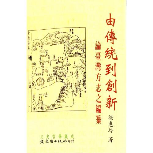 由傳統到創新-論台灣方志之編篡