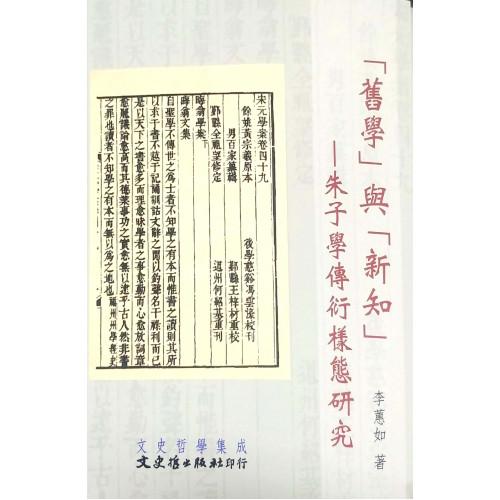 「舊學」與「新知」-朱子學傳衍樣態研究