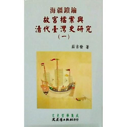 海疆鎖鑰 故宮檔案與清代臺灣史研究(一)