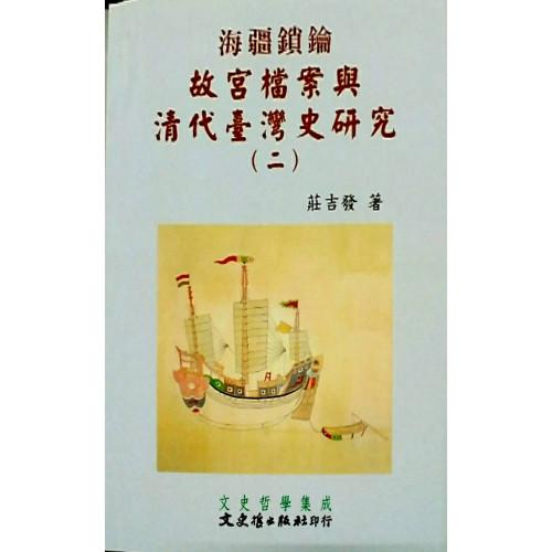 海疆鎖鑰 故宮檔案與清代臺灣史研究(二)