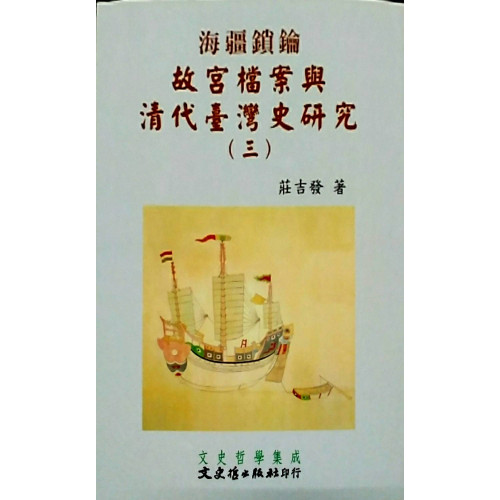 海疆鎖鑰 故宮檔案與清代臺灣史研究(三)