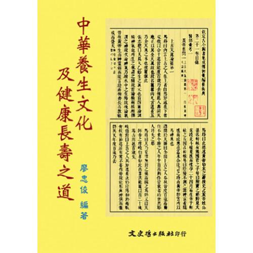中華養生文化及健康長壽之道