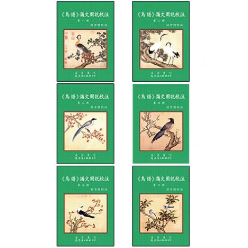 《鳥譜》滿文圖說校注全集