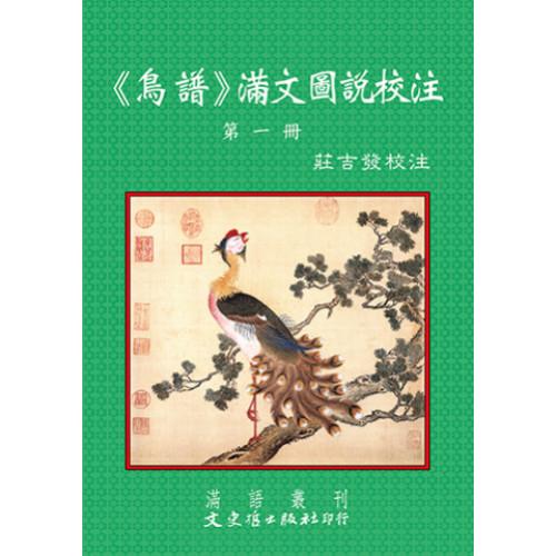 《鳥譜》滿文圖說校注第一冊