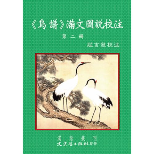 《鳥譜》滿文圖說校注第二冊