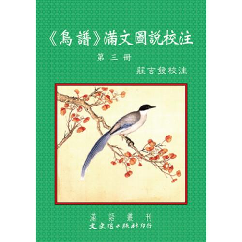 《鳥譜》滿文圖說校注第三冊