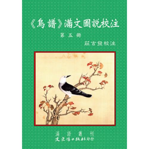 《鳥譜》滿文圖說校注第五冊