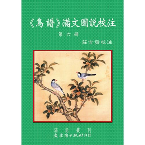 《鳥譜》滿文圖說校注第六冊