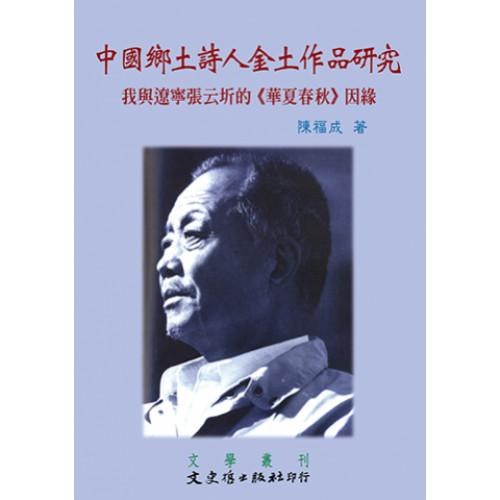 中國鄉土詩人金土作品研究:我與遼寧張云圻的《華夏春秋》因緣