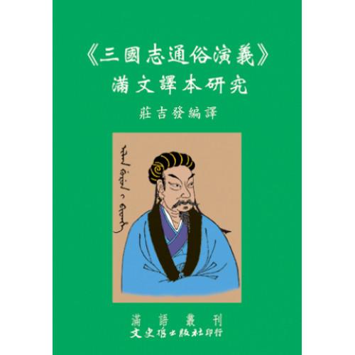 《三國志通俗演義》滿文譯本研究