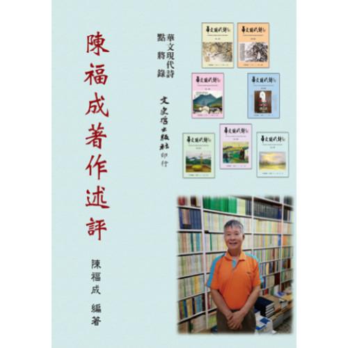 陳福成著作述評:他的寫作與人生